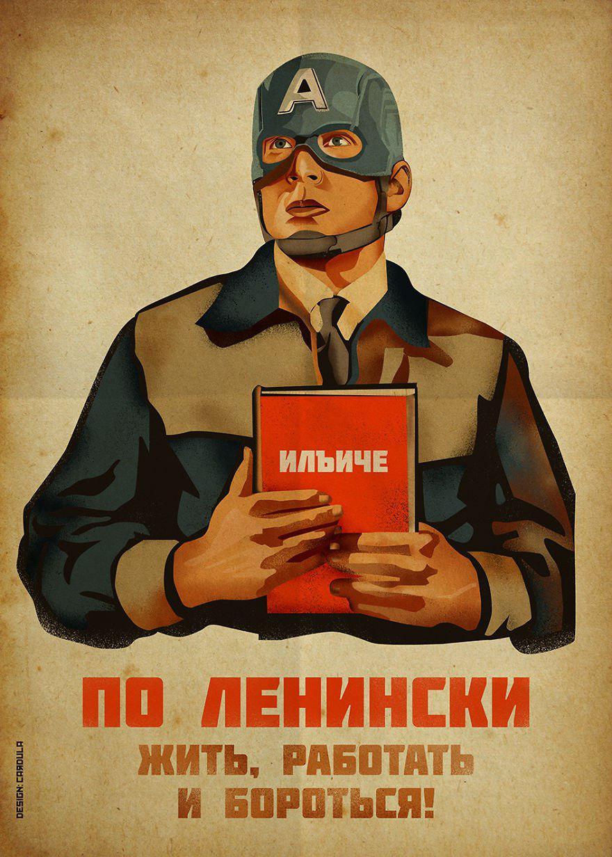 советский плаат Капитан Америка