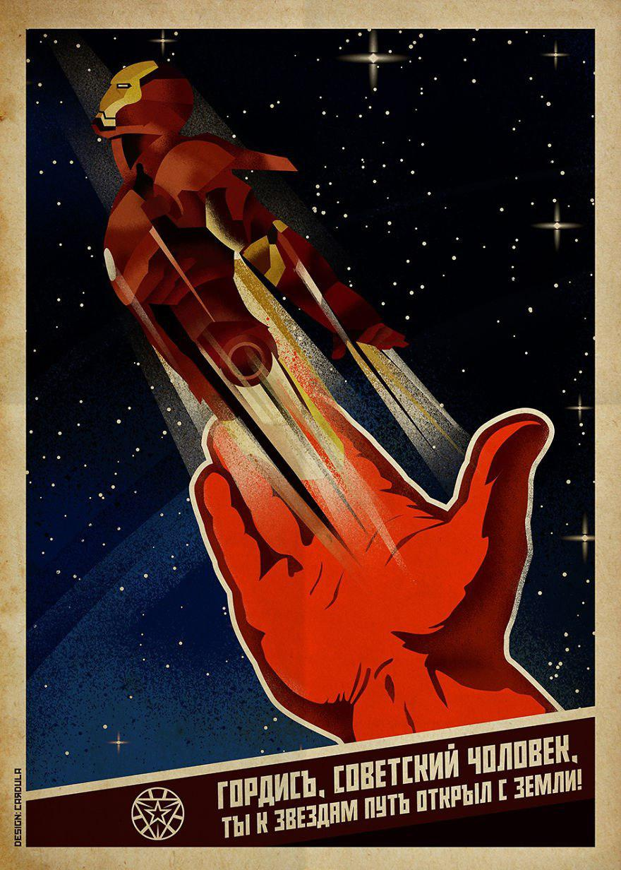 советский плакат железный человек