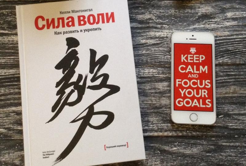 Келли Макгонигалл: «Сила Воли. Как развить и укрепить»