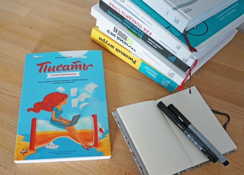 Хилари Реттиг «Писать профессионально»